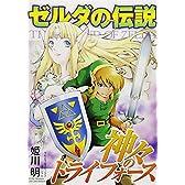 ゼルダの伝説 神々のトライフォース (てんとう虫コミックススペシャル)