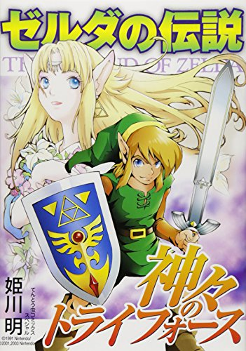 ゼルダの伝説神々のトライフォース (てんとう虫コミックススペシャル)