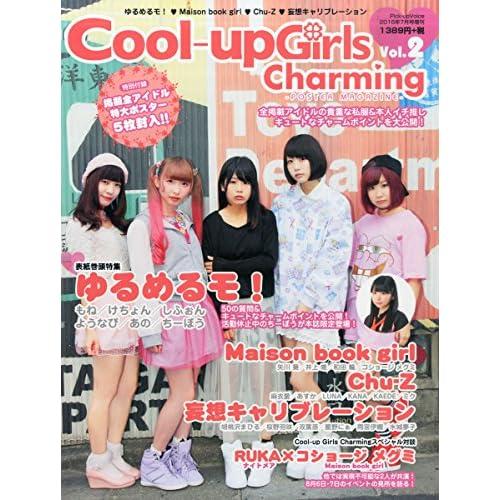 Cool-up Girls Charming~posterMagazine(2) 2015年 07 月号 [雑誌]: Pick-up Voice(ピックアップボイス) 増刊