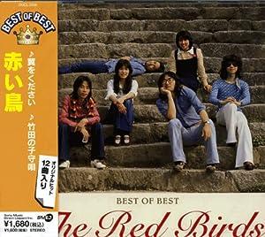 赤い鳥 セカンド・アルバム 誰のために ( 邦楽 ) - レ …
