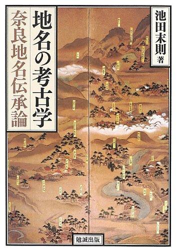 chimei-no-koikogaku-nara-chimei-denshoiron