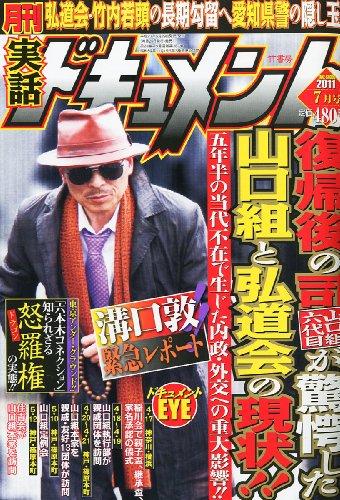 月刊 実話ドキュメント 2011年 07月号 [雑誌]