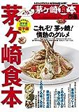 ぴあ茅ヶ崎食本2015 (ぴあMOOK)