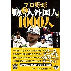 プロ野球 歴代「助っ人外国人」1000人 (宝島SUGOI文庫)