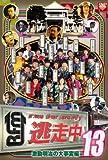 逃走中13〜run for money〜【激動明治の大事変編】 [DVD]