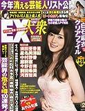 EX (イーエックス) 大衆 2014年 02月号 [雑誌]