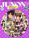 JUNON (ジュノン) 2012年 12月号 [雑誌]