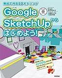 ~無料で作る3Dモデリング~ GoogleSketchUpからはじめよう!