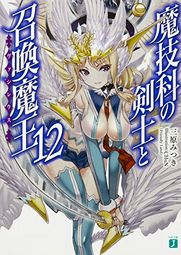 魔技科の剣士と召喚魔王 (12)