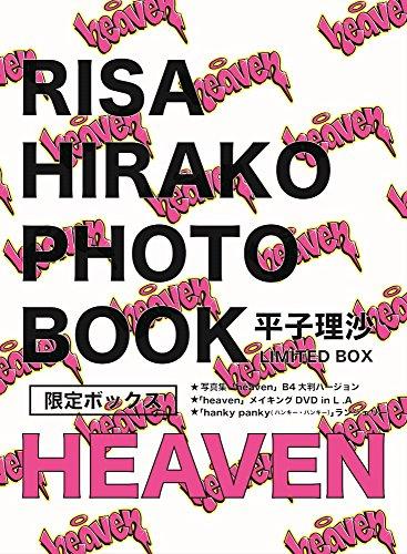 平子理沙写真集「heaven」5年ぶり43歳の写真集