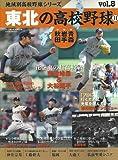 東北の高校野球 2 青森、岩手、秋田 (B・B MOOK 1011)