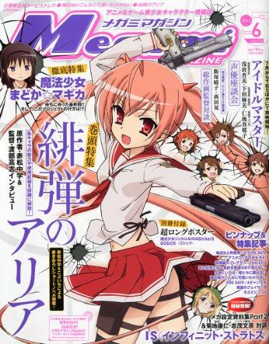 Megami MAGAZINE (メガミマガジン) 2011年 06月号 [雑誌]