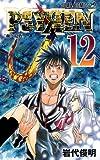 PSYREN-サイレン- 12 (ジャンプコミックス)