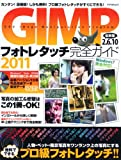 GIMP2011 ()