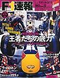 F1 (エフワン) 速報 2013年 10/10号 [雑誌]