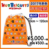 mikihouse HOTBISCUITS(ミキハウスホットビスケッツ)ホットビスケッツ5千円福袋2017年新春福袋 110cm,男の子