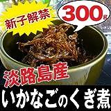 淡路産いかなごのくぎ煮300g(釘煮/佃煮)使い易い小分け(150g×2パック) 関西の風物詩イカナゴ ランキングお取り寄せ