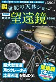 世紀の天体ショー観測用望遠鏡 BOOK
