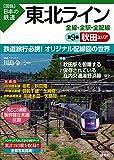 東北ライン 全線・全駅・全配線 第9巻 秋田エリア (【図説】日本の鉄道)