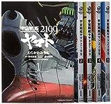宇宙戦艦ヤマト2199 コミック 1-5巻セット (カドカワコミックス・エース)