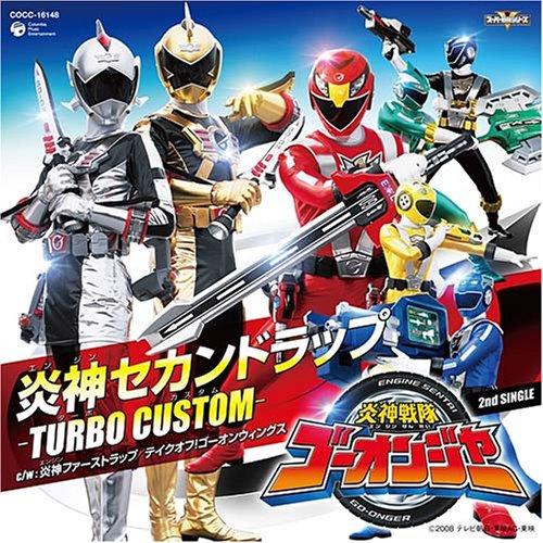 炎神戦隊ゴーオンジャー 2nd SINGLE 炎神セカンドラップ-TURBO CUSTOM