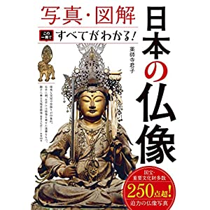 写真・図解 日本の仏像 この一冊ですべてがわかる! [Kindle版]
