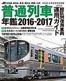 JR普通列車年鑑2016-2017 (イカロス・ムック)