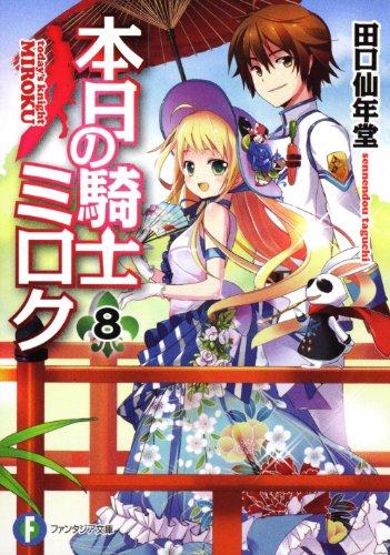 本日の騎士ミロク8 (富士見ファンタジア文庫)