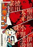 レキタン! 1 (小学館学習まんがシリーズ)