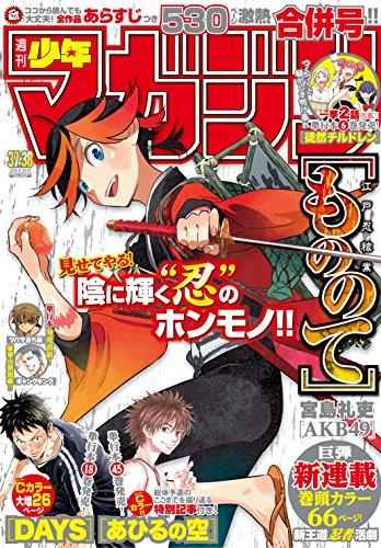 週刊少年マガジン 2016年37・38号[2016年8月10日発売] [雑誌]