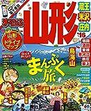 まっぷる 山形 蔵王・米沢・庄内 '16 (マップルマガジン | 旅行 ガイドブック)