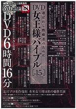 DVD女王様バイブル15 (SANWA MOOK)
