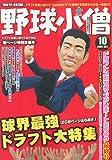 野球小僧 2009年 10月号 [雑誌]