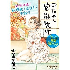 おためし官能先生 #0~#2特別3話パック (イブニングコミックス)