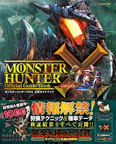 モンスターハンタークロス 公式ガイドブック (カプコンファミ通)