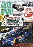 オートスポーツ 2011年 10/6号 [雑誌]