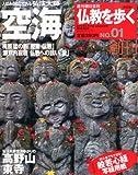 仏教を歩く 改訂版 創刊号 2013年 2/24号 [分冊百科]