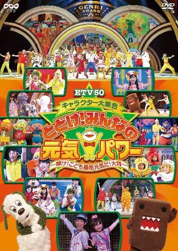 ETV50 キャラクター大集合 とどけ!みんなの元気パワー ~輝け!こども番組元気だ!大賞~ [DVD]