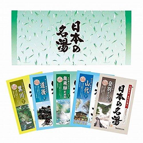 nobrand 日本の名湯5包セット 入浴剤