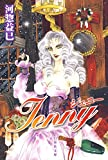 ジェニー 4 (白泉社文庫)