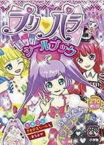 プリ・パラ シールブック (まるごとシールブックDX)