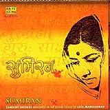 Sanskrit Mantra Shlokas MP3 Download