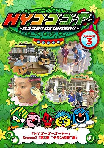"【Amazon.co.jp限定】HYゴーゴーゴーヤー Season2「第3巻:""チタンの歌""編」 [DVD]"