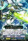 【 カードファイト!!ヴァンガード】 タイダル・アサルト R《 絶禍繚乱 》 bt13-038