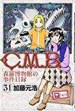 C.M.B.森羅博物館の事件目録(31) (講談社コミックス月刊マガジン)
