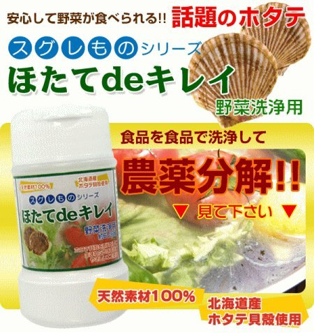 NAVER まとめホタテの野菜洗浄剤 商品一覧 残留農薬除去