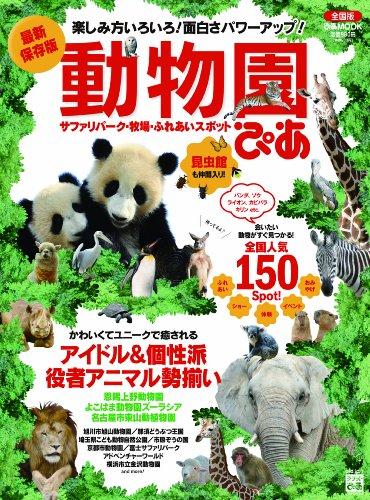 動物園ぴあ -サファリパーク・牧場・ふれあいスポット- 全国版 (ぴあMOOK)