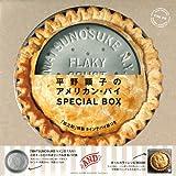 平野顕子のアメリカン・パイ SPECIAL BOX