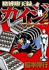 賭博堕天録カイジ ワン・ポーカー編 第2巻 2013年12月20日発売