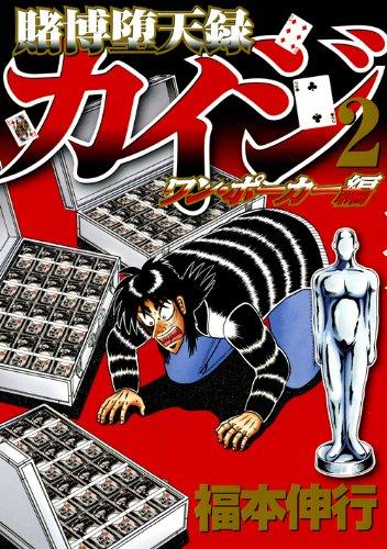 賭博堕天録カイジ ワン・ポーカー編(2) (ヤングマガジンコミックス)